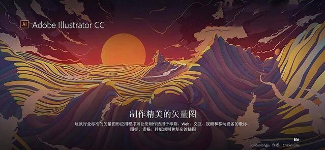 视觉设计软件AdobeIllustratorCC2018(中文套现教程拉卡拉图片